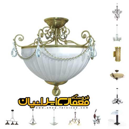 آبجکت کلاسیک روشنایی ، چراغ سقفی ، جا شمعی، لوسترهای کوچک و لامپ های روشنایی ، آباژور ، شمعدانی و لوسترهای کوچک