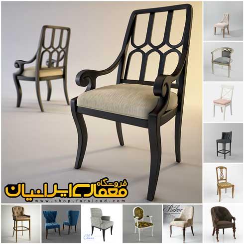 صندلی تک نفره راحتی ، اداری ، مسکونی در طرح های مختلف کلاسیک