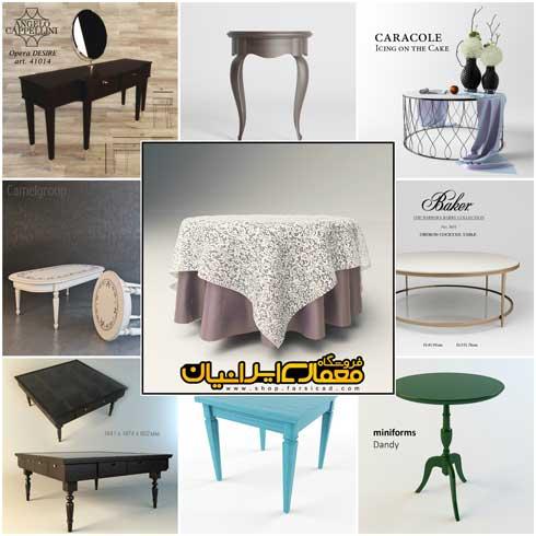 میز نهارخوری ، میز آرایش ، میز عسلی ، میز تزئینی ، میز کنج و گوشه ، میز پذیرایی