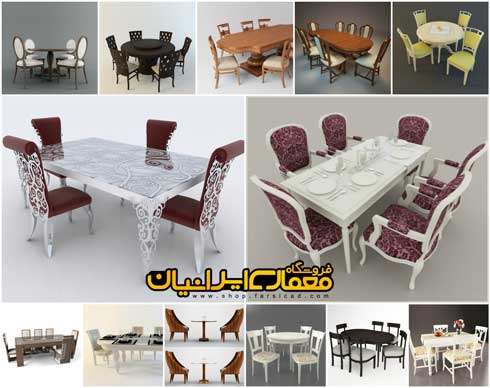 انواع میز غذاخوری کلاسیک
