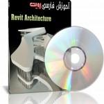آموزش Revit Archirecure