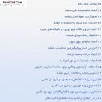 فهرست فتوشاپ در معماری