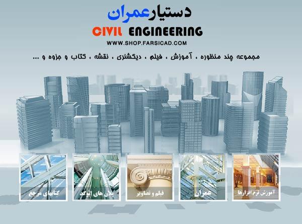 دستیار عمران ، آموزش نرم افزار های عمرانی ، نقشه های سازه ای ، پروژه بتن ، پروژه فولاد ،آموزش نرم افزار Solid Works - آموزش نرم افزار ETABS - آموزش نرم افزار SAP - آموزش نرم افزار SAFE