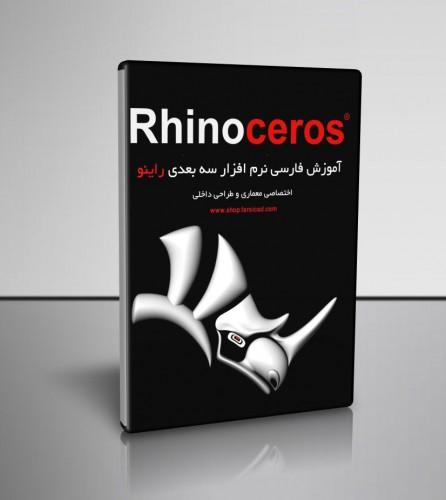 آموزش نرم افزار راینو - آموزش rhino - آموزش راینو - آموزش فارسی نرم افزار راینو