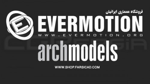 آبجکت تری دی مکس - archmodel - 3dmax object - archmodel vol evermotion
