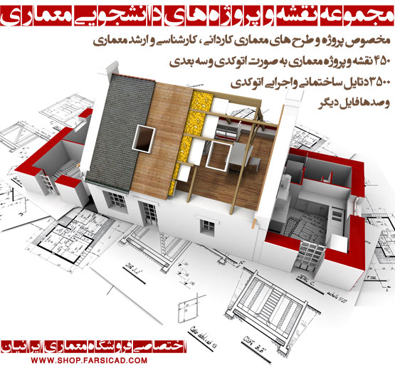 نقشه اتوکدی ، پلان اتوکدی ، پروژه های معماری ، دانلود نقشه dwg ، دانلود پلان dwg