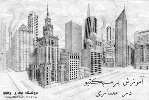 آموزش پرسپکتیو - perspective - پرسپکتیو در معماری