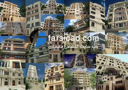 نمای ساختمان ، نمای آپارتمان ، نمای ساختمان مسکونی ، نمای ویلا