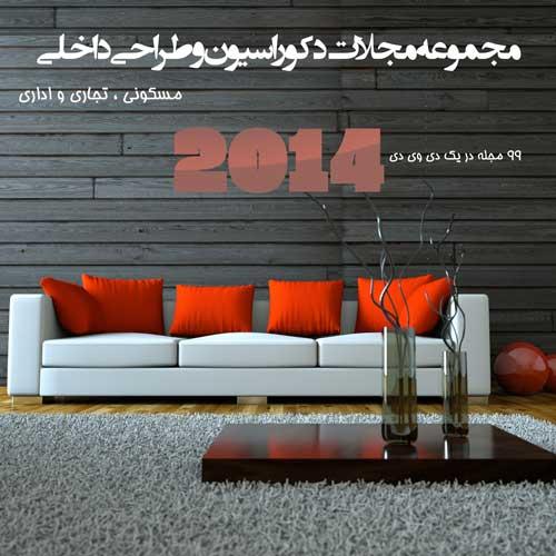 مجلات طراحی دکوراسیون داخلی
