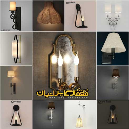 چراغ دیواری ، روشنایی اتاق خواب ، سرویس بهداشتی و ... ، آباژور دیواری ، چراغ خواب