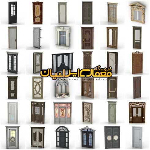 درب و پنجره های کلاسیک