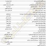 لیست جزوات و کتاب های ارشد معماری - صفحه 2