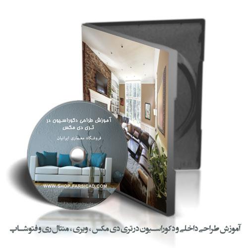 طراحی داخلی ، دکوراسیون
