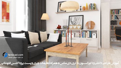 طراحی داخلی ؛ دکوراسیون