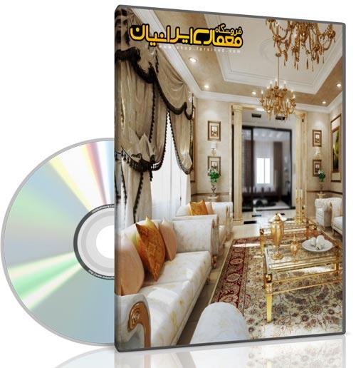 دکوراسیون کلاسیک ، طراحی داخلی کلاسیک ، مبلمان کلاسیک