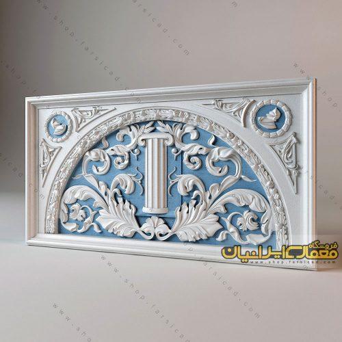آبجکت گچ بری - آبجکت تزئینات داخلی ساختمان - مدل سه بعدی گچ بری