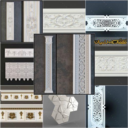 گچ بری دیوار - آبجکت های تزئینات داخلی ساختمان