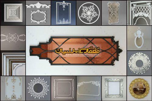 آبجکت قاب سقفی و دیواری ، آبجکت های کلاسیک - تزئینات معماری کلاسیک