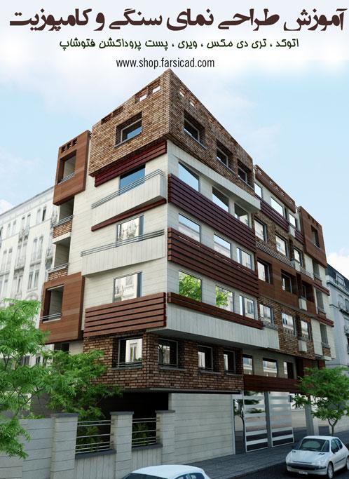 نما - نمای ساختمان ، نمای کلاسیک ، نمای مدرن ، طراحی نما ، طرح نما