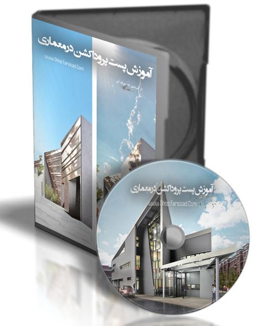 آموزش پست پروداکشن فارسی ( اختصاصی معماری )