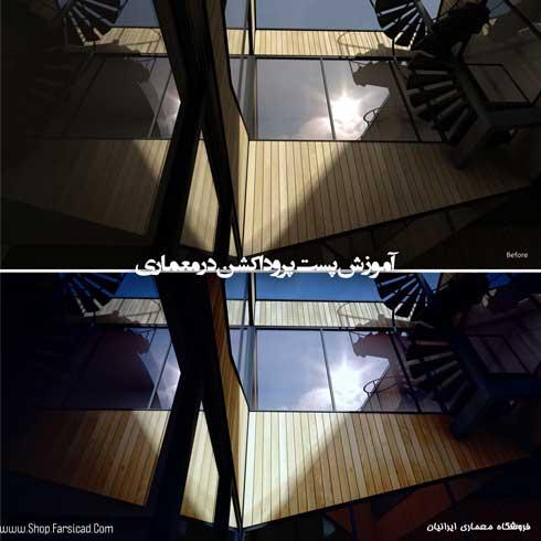 فیلم آموزش فارسی پست پرواکشن فارسی در معماری ، آموزش فارسی فتوشاپ در معماری