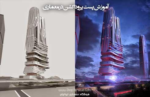 آموش پست پرواکشن فارسی در معماری ، آموزش فارسی فتوشاپ در معماری