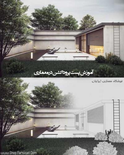 آموش پست پرواکشن فارسی در معماری ، آموزش فارسی فتوشاپ برای معماری