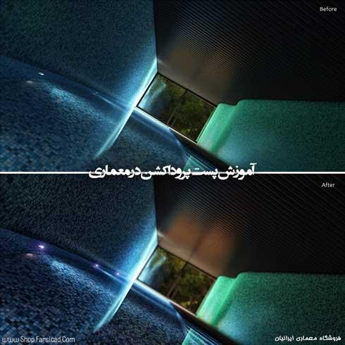 آموزش فتوشاپ در معماری فارسی - آموزش فارسی فتوشاپ برای معماری