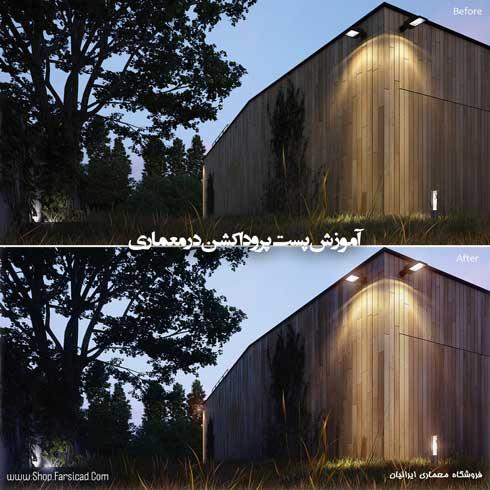 آموزش فتوشاپ در معماری فارسی