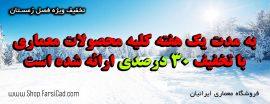 تخفیف زمستانی محصولات فروشگاه معماری ایرانیان