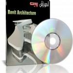Revit Archirecure - آموزش رویت - آموزش رویت معماری - آموزش Revit Archirecure - نرم افزار Revit Archirecure