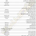 لیست جزوات و کتاب های ارشد معماری - صفحه 7