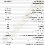لیست جزوات و کتاب های ارشد معماری - صفحه 8