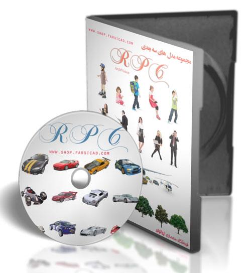 مجموعه RPC Archvision
