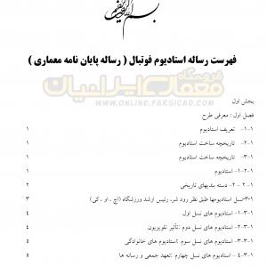 فهرست رساله استادیم - صفحه 1