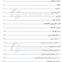 فهرست مطالعات و رساله کتابخانه - صفحه 1