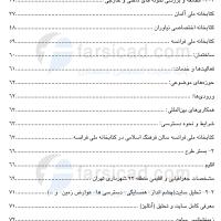 فهرست مطالعات و رساله کتابخانه - صفحه 2
