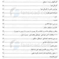 فهرست مطالعات و رساله کتابخانه - صفحه 3