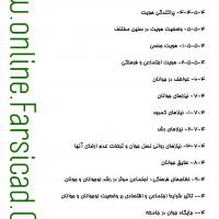 فهرست رساله و پایان نامه معماری - مدرسه معماری - دانشکده معماری - هنرستان معماری
