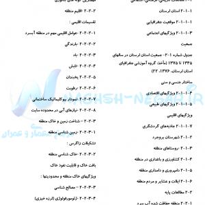 فهرست رساله و مطالعات مجموعه تفریحی توریستی اقامتی - صفحه 1