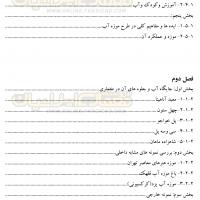 فهرست موزه آب - صفحه 2 - رساله و مطالعات پایان نامه معماری