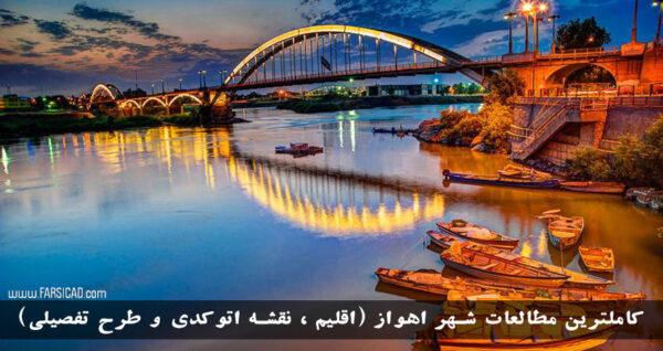 Ahvaz dwg map