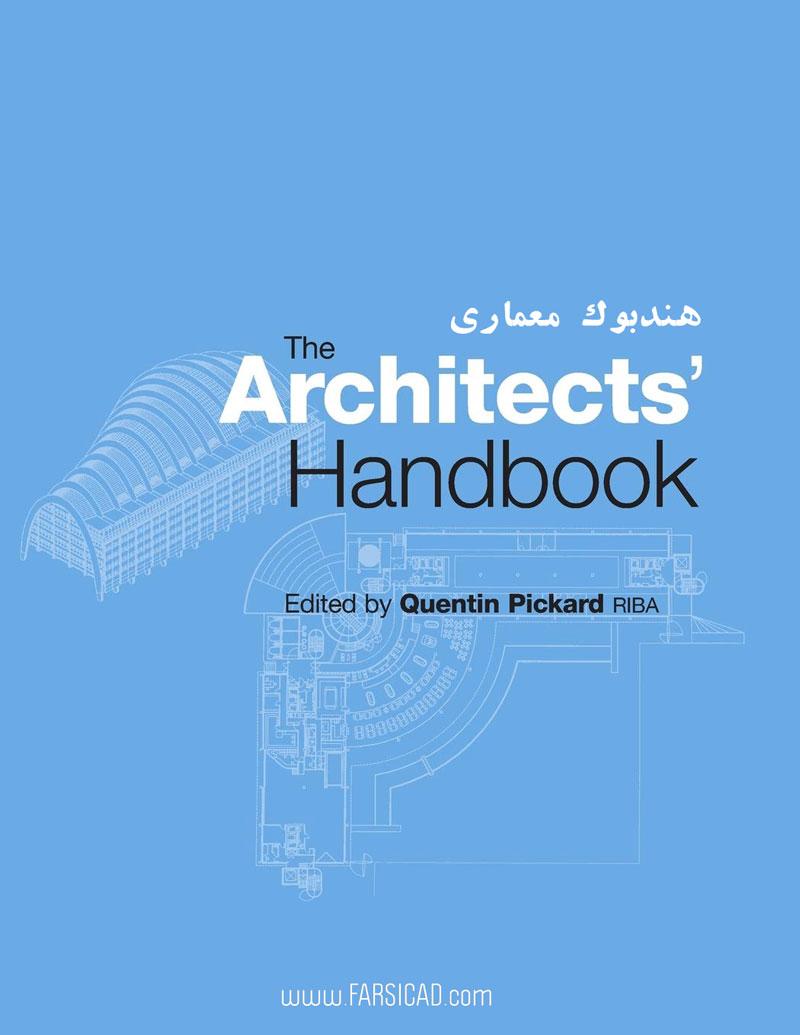 دانلود هندبودک معماری فارسی - هندبوک معماری pdf -کتاب هندبوک معماری