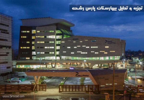 تحلیل بیمارستان پارس رشت - تحلیل بیمارستان داخلی - طراحی بیمارستان